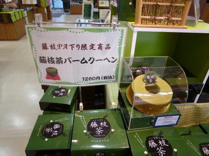 藤枝茶バームクーヘン