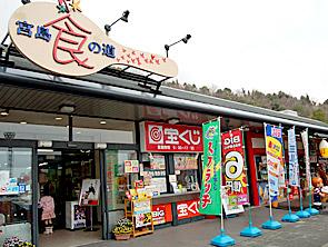 宮島サービスエリア