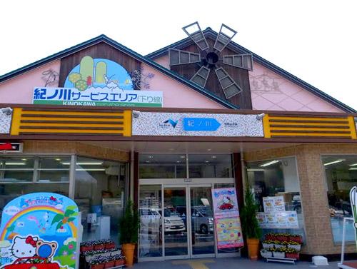 紀ノ川サービスエリア