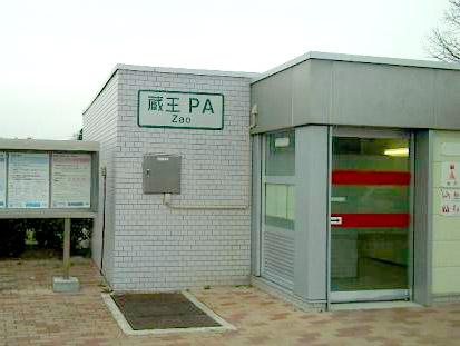 蔵王パーキングエリア