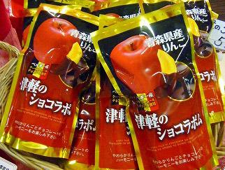 津軽のショコラポム