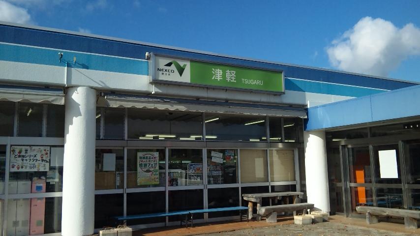 津軽サービスエリア