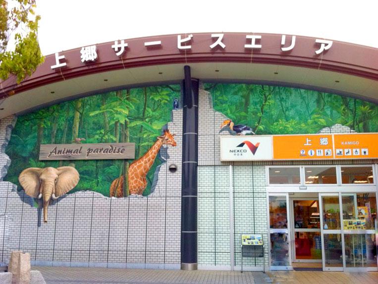 上郷サービスエリア