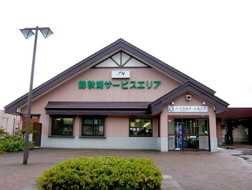 錦秋湖サービスエリア