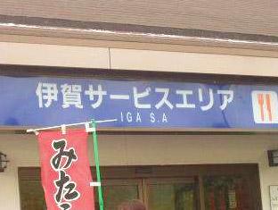 伊賀サービスエリア