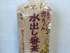 名物グルメ-赤ちゃん番茶