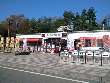 神田パーキングエリア