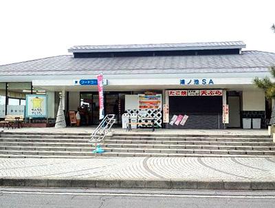鴻ノ池サービスエリア