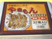 冷凍餃子(32個入り)