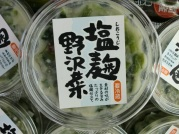 塩麹野沢菜