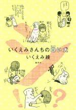 shiroiinu_convert_20121209232617.jpg