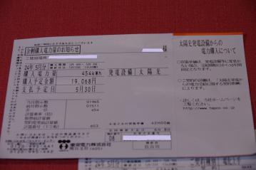 IMGP6392a.jpg