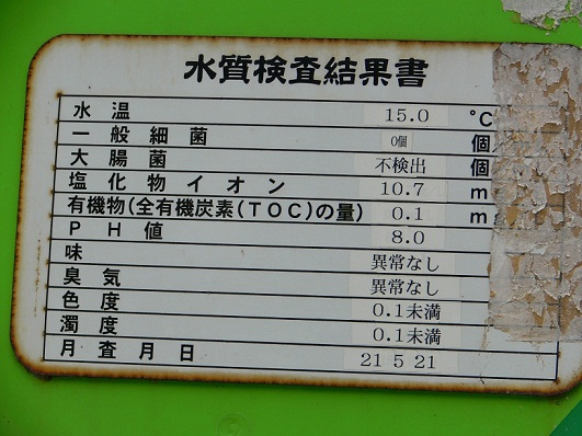 横津岳の湧水