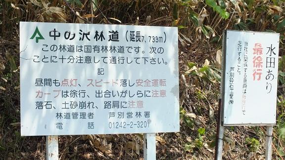 芦別大滝へ