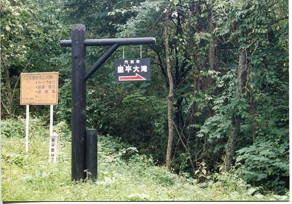 里平大滝1