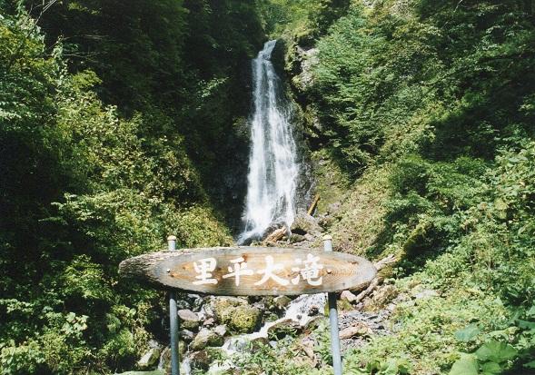 里平大滝7