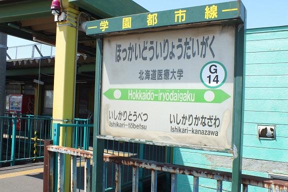 北海道医療駅