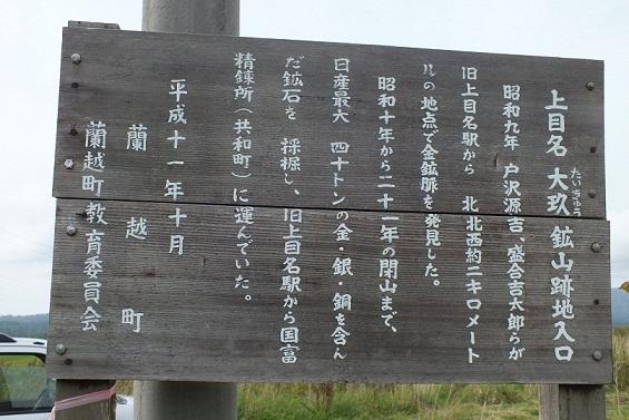 大玖鉱山(蘭越