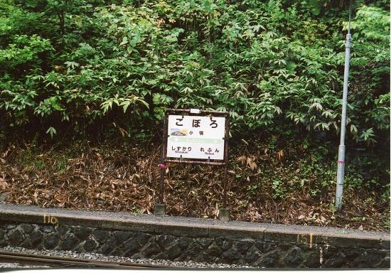 小幌駅 (4)