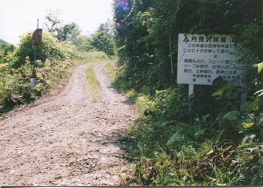 月見沢 (3)