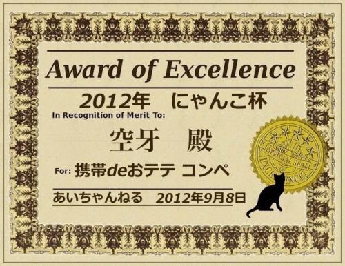 award_kuu_convert_20120910104931.jpg