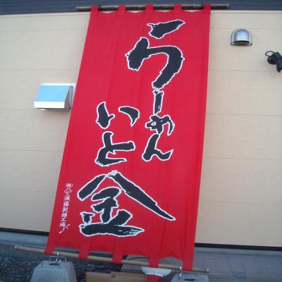 2012.5.28ラーメン3