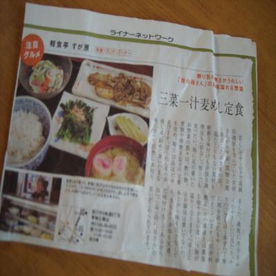 2012.5.29定食1