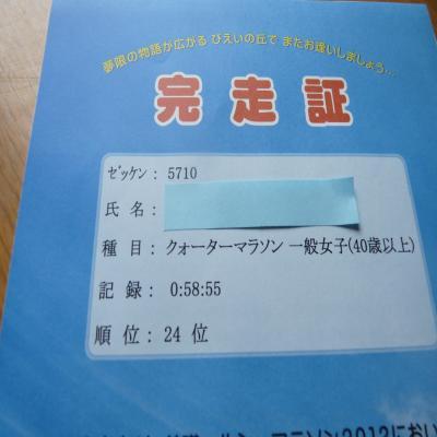 2012.6.18美瑛マラソン4