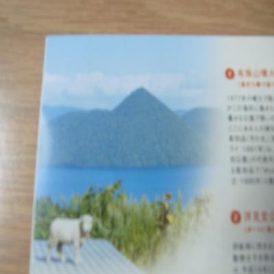 2012.7.9夏旅・洞爺湖偏13