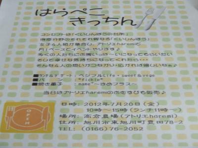 2012.7.16はらぺこ1