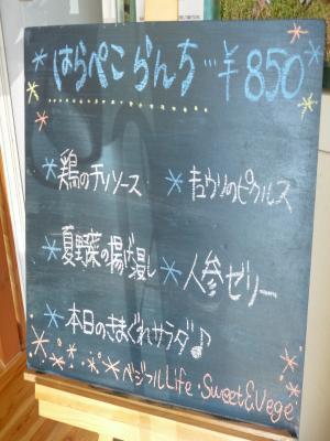 2012.7.21はらぺこ3