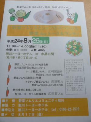 2012.7.30野菜の日