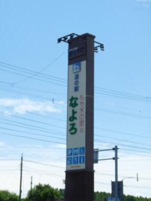 2012.8.13道の駅1