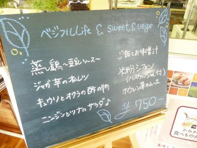 2012.8.25 はらぺこ2