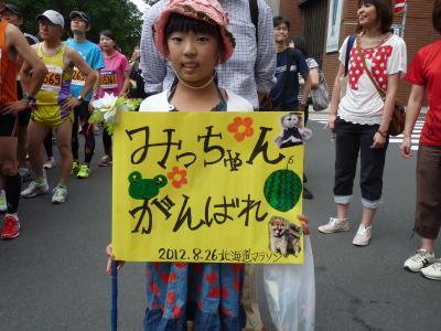2012.8.27道マラ3