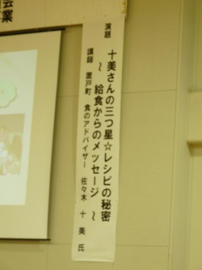 2012.9.3十美さん講演会1