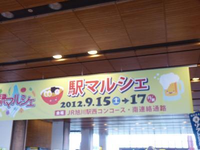 2012.9.19食べマルシェ6