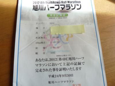 2012.10.1旭川マラソン2