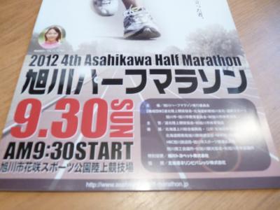 2012.10.1旭川マラソン1