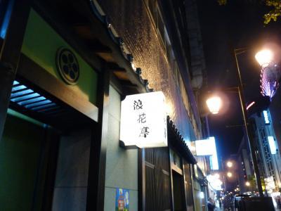 2012.10.16浪花亭1