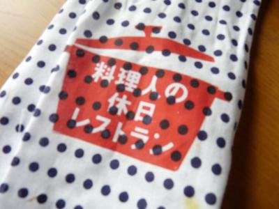 2012.10.17休日レストラン6