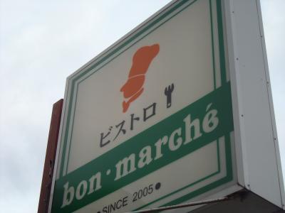2012.10.25ボンマルシェ