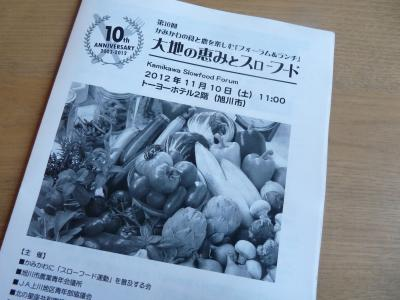 2012.11.10スローフード9