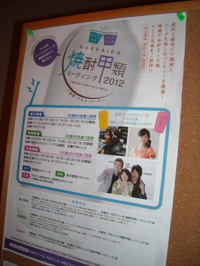 2012.11.15焼酎ミーティング1