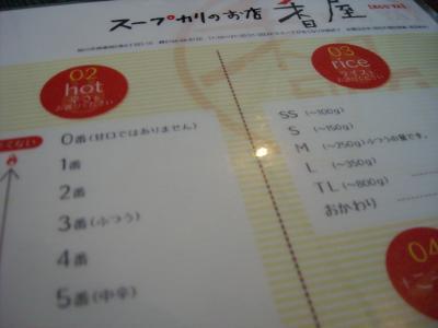 2012.11.20香屋2