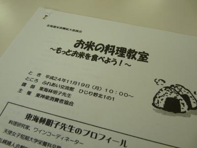 2012.11.20料理教室
