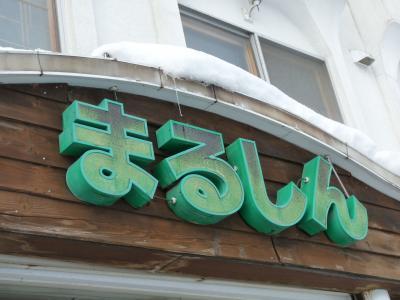 2012.12.3まるしん