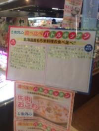 2012.12.10バトルキッチン1