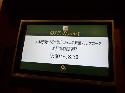 2012.12.10野菜ソムリエ交流会8