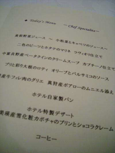 2012.12.10野菜ソムリエ交流会